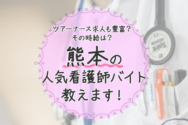 02_熊本の看護師人気バイト教えます!ツアーナース求人も豊富?その時給は_01