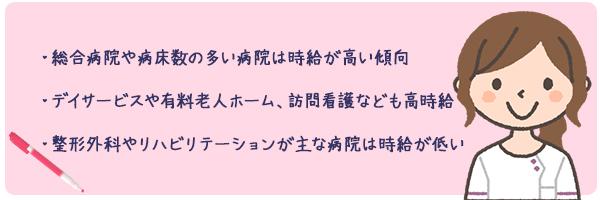 02_熊本の看護師人気バイト教えます!ツアーナース求人も豊富?その時給は_03