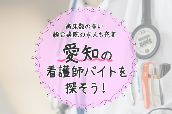 05_愛知で看護師バイトを探そう!病床数の多い総合病院の求人も充実_01