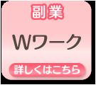 副業・Wワークトップ