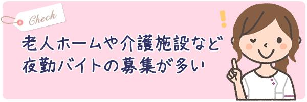 03_福岡の看護師バイトをチェック!夜勤や単発・日払いの求人はある?_02