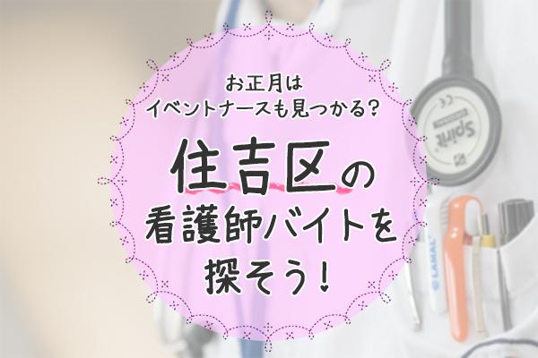 04_住吉区の看護師バイトを探そう!お正月はイベントナースも見つかる?_01.